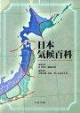 日本気候百科 [ 日下 博幸 ]