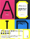 プロが教えるACID Pro 7実践マスター [ 目黒真二 ]