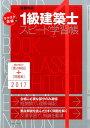 ラクラク突破の1級建築士スピード学習帳(2017年版)