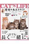 愛猫の長生きライフ