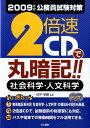 2倍速CDで丸暗記!!社会科学・人文科学 2009年度公務員試験対策 [ 田中孝顕 ]
