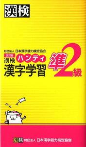 ハンディ 日本漢字能力検定協会