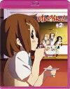 けいおん! 2 【初回限定生産】【Blu-ray】 [ 豊崎愛生 ]