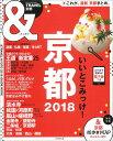 京都2018 [ 朝日新聞出版 ]