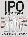 IPO(新規株式公開)を目指す経営 (日経ムック) [ 日本経済新聞出版社 ]