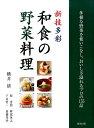 新技多彩和食の野菜料理 [ 横井清 ]