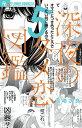 深夜のダメ恋図鑑(5) (フラワーコミックス) [...