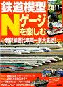 鉄道模型Nゲージを楽しむ(2017年版) [ 成美堂出版株式会社 ]