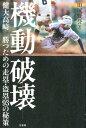 機動破壊 健大高崎勝つための走塁・盗塁93の秘策 [ 田尻賢誉 ]