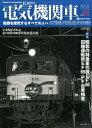電気機関車EX(vol.01(2016 Aut)