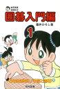 囲碁入門編(1) 棋苑囲碁漫画読本 [ 藤井博司 ]