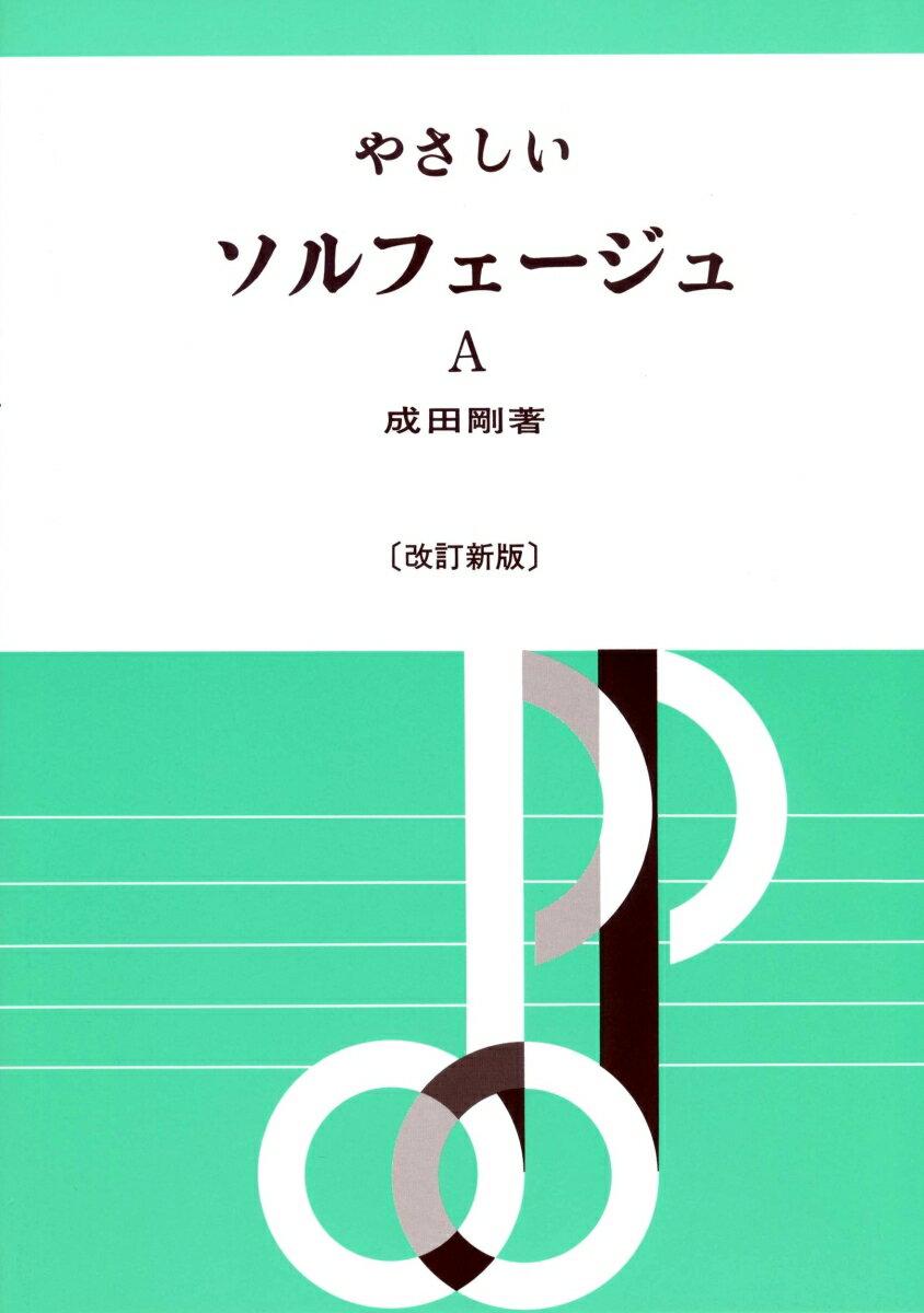 やさしいソルフェージュ(A)改訂新版 [ 成田剛 ]