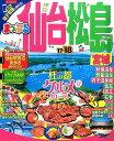 仙台・松島宮城mini('17-'18) (まっぷるマガジン)