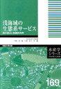 浅海域の生態系サービス [ 小路淳 ]