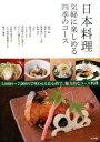 日本料理 気軽に楽しめる四季のコース [ 銀座圓 ]...