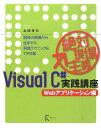 絶対現場主義Visual C#実践講座(Webアプリケーション編) 開発の現場から生まれた実践テクニック& tips集 [ 丸岡孝司 ]