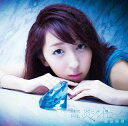 青い炎シンドローム (初回限定盤A CD+DVD) [ 飯田里穂 ]
