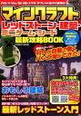 マインクラフトレッドストーン・建築・ミニゲーム・シード最新攻略BOOK PS3/4/Vita/Wii U版・スマホ/タブレ (Cosmic mook) [ ..