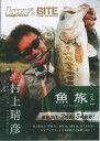 DVD>村上晴彦:魚旅 [ 村上晴彦 ]