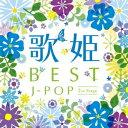 歌姫〜BEST J-POP 2nd Stage〜