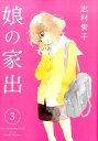 娘の家出(3) (ヤングジャンプコミックス)