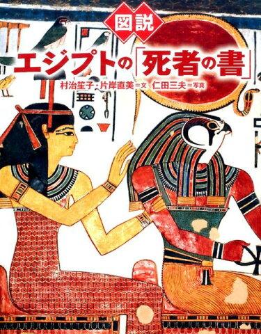 図説 エジプトの「死者の書」 (ふくろうの本/世界の文化) [ 村治 笙子 ]