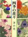 四季の花々(洋の花) [ 谷上廣南 ]