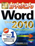 今すぐ使えるかんたんWord 2010 [ 技術評論社 ]