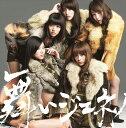 舞いジェネ! (初回限定盤A CD+DVD) [ 夢みるアドレセンス ]