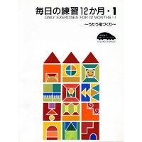 原田敦子 ピアノ基礎テクニック 毎日の練習12か月 Vol.1 〜うたう指づくり〜