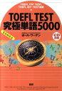TOEFL TEST究極単語5000 TOEFL ITP TEST,TOEFL iBT [ ポール・ワーデン ]