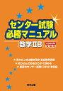 センター試験必勝マニュアル 数学2B 2020年受験用 [ 東京出版編集部 ]