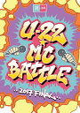 U-22 MC BATTLE 2017 FINAL [ (V.A.) ]