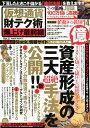 仮想通貨財テク術爆上げ最前線(vol.2) (POWER MOOK)