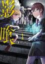 影喰 1 (バンチコミックス) [ 蒼井 たまご ]