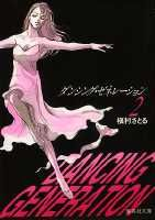 ダンシング・ゼネレーション(2)