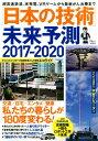 「日本の技術」未来予測2017-2020