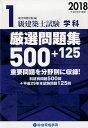 1級建築士試験学科厳選問題集500+125(平成30年度版) 総合資格学院