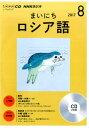 NHKラジオまいにちロシア語(8月号) (<CD>)