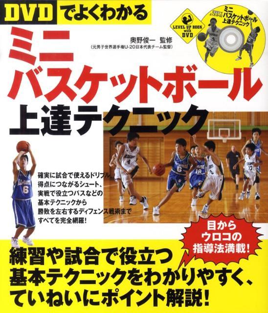 〈DVDでよくわかる〉ミニバスケットボール上達テクニック (Level up book w…...:book:13314257