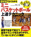 〈DVDでよくわかる〉ミニバスケットボール上達テクニック (Level up book with DVD) [ 奥野俊一 ]