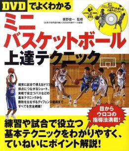 バスケットボール テクニック