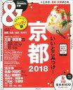 京都2018【ハンディ版】 [ 朝日新聞出版 ]