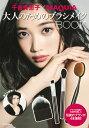 千吉良恵子×MAQUIA 大人のためのブラシメイクBOOK (集英社ムック) [ 集英社 ]