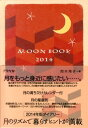 MOON BOOK(2014) [ 岡本翔子 ]