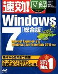 速効!図解Windows 7 総合版