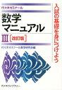 数学マニュアル3改訂版 代々木ゼミナール