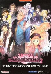 テイルズオブエクシリア2公式コンプリートガイド PlayStation 3対応 (Bandai Namco games books) [ キュービスト ]