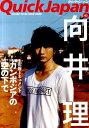 樂天商城 - クイック・ジャパン(93) CAUSE TO BE NOW HERE. 向井理/Sound Horizon/坂本真綾
