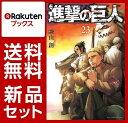 進撃の巨人 1-23巻セット【特典:透明ブックカバー...